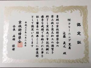 須坂市シミ抜きの達人の証修復師認定証