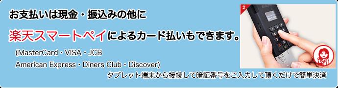 須坂市クリーニングとシミ抜きの支払いはカード払い