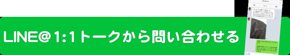 須坂市クリーニングとシミ抜きの相談LINE@